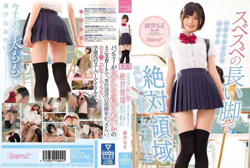 KAWD-749 Ona Moe School Girls Underwear Slender Footjob
