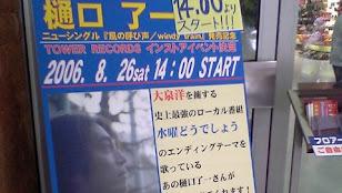 樋口了一インストアライブ in 小田原