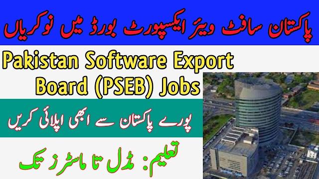 Pakistan Software Export Board Jobs 2021 (200 Posts)