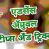 adsense meaning in marathi | एडसेंस अप्रूवल कसे मिळवले ?