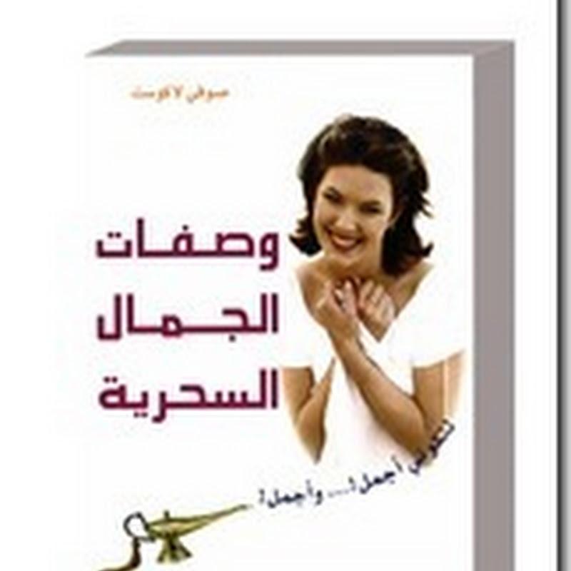 وصفات الجمال السحرية لــ صوفي لاكوست