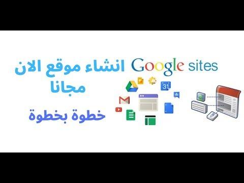 موقع google sites لإنشاء مواقع ويب