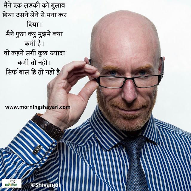Bald Image, Funny Image, Bald Shayari, Takla Shayari, Hair Image, Baal Jhadna, Ujda Chaman