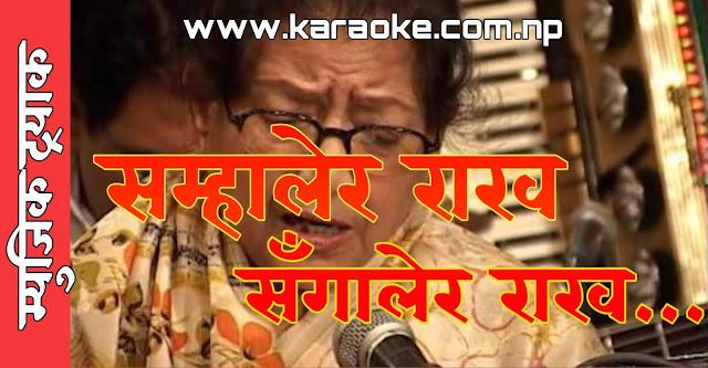 Karaoke of Samalera Rakha by Shanti Thatal