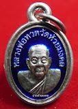 หลวงพ่อทวดเหรียญเม็ดแตงเนื้อเงินลงยาน้ำเงินครบรอบ5ปีปี52
