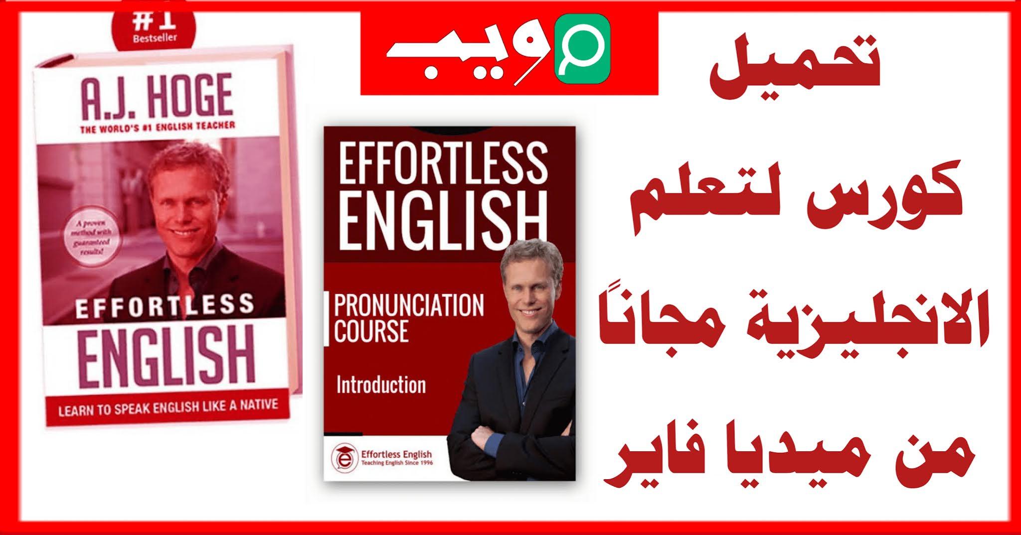 تحميل افضل كورس لتعلم الانجليزي power english كورس باور انجلش مجاناً من ميديا فاير 2021 - ماندو ويب 