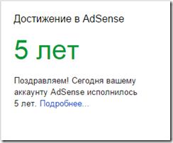 достижение adsense