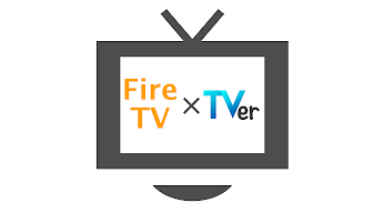Fire TVを使ってテレビでTVerを見る