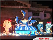 2014台灣燈會海洋世界花燈