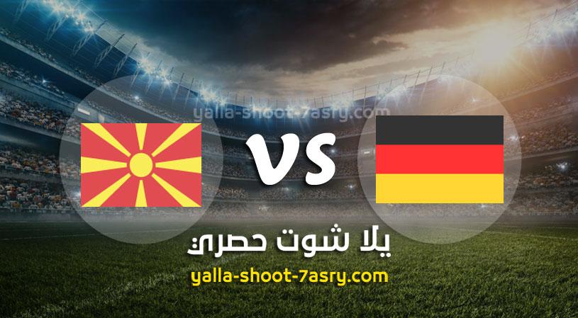 مباراة ألمانيا ومقدونيا الشمالية
