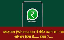 WhatsApp Pay kya hai  | How to use whatsapp pay