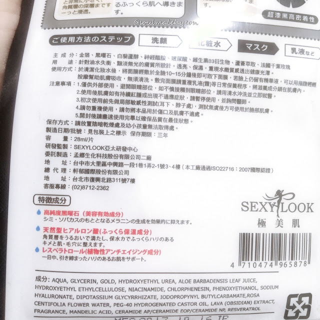 Review; SEXYLOOK 极美肌 Superior Hydrating Black Mask + First Impression