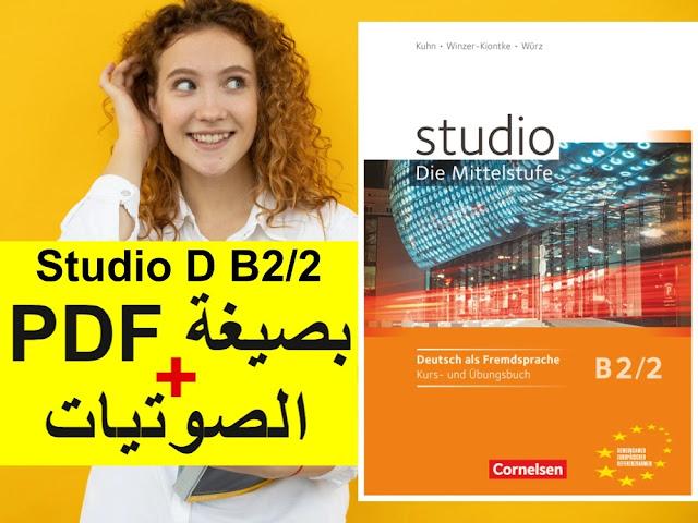 كتاب دروس وتمارين · Studio D B2/2 بصيغة PDF + الصوتيات + الحلول · لتعلم اللغة الالمانية