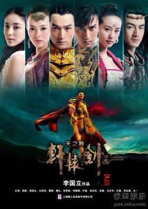 Hiên Viên Kiếm - Xuan Yuan Sword (2012)