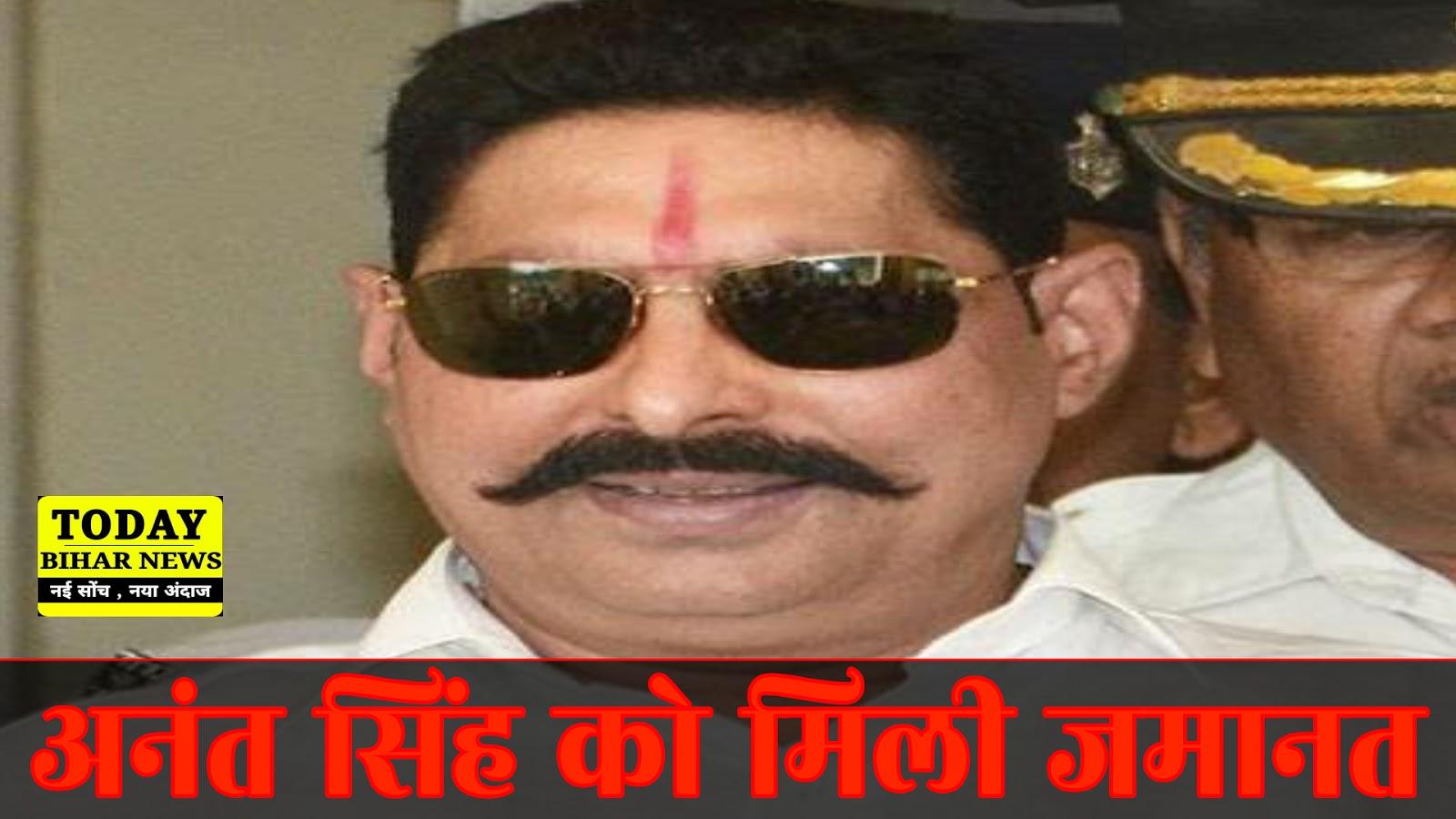 मोकामा विधायक अनंत सिंह को हत्या की साजिश मामले में हाईकोर्ट से जमानत