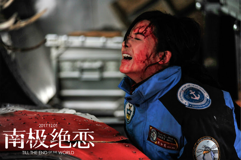 Till The End Of The World China Movie