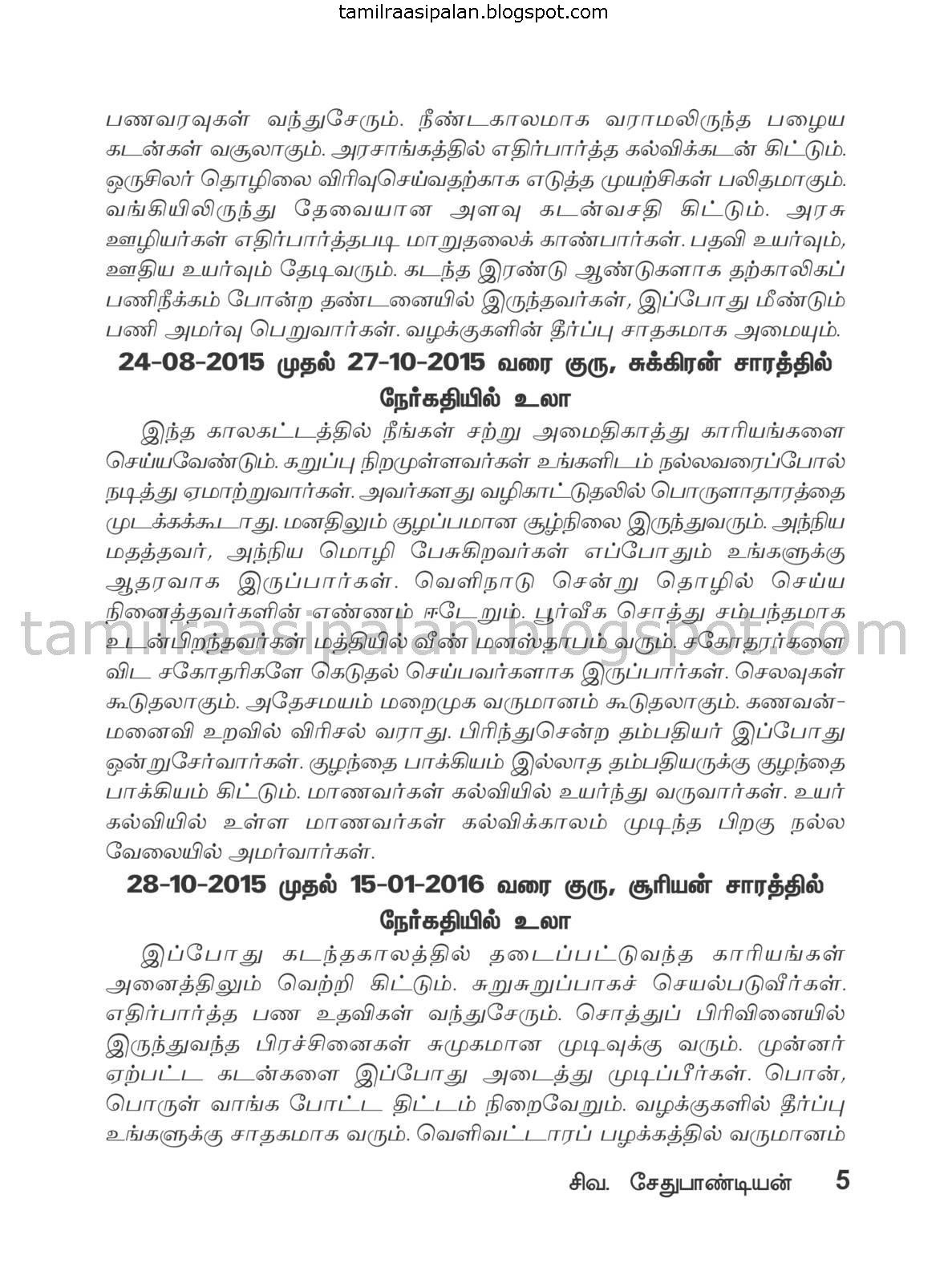 Simham-Guru Peyarchi Palan-2015-2016 Free Online