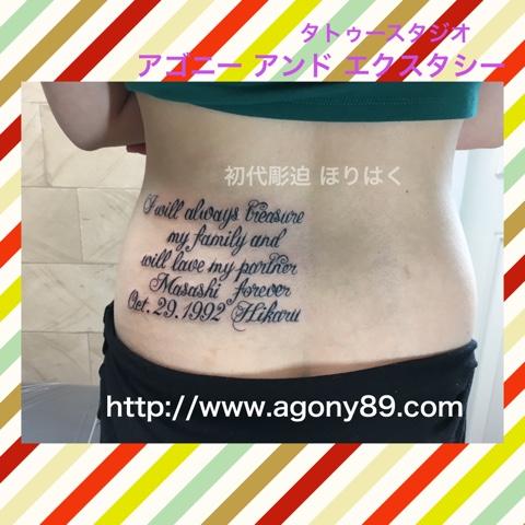 刺青、タトゥー、刺青デザイン、タトゥーデザイン、tattoo、tattoo画像、刺青画像、タトゥー画像、刺青デザイン画像、タトゥーデザイン画像、刺青女性、タトゥー女性、ガールズタトゥー、ワンポイントタトゥー、英文字タトゥー、筆記体タトゥー、文字タトゥー、メッセージタトゥー、数字タトゥー、刺青 千葉、タトゥー 千葉、刺青 千葉県、タトゥー 千葉県、刺青 柏、タトゥー 千葉、刺青 松戸、タトゥー 松戸、刺青 五香、タトゥー 五香、タトゥースタジオ 千葉、タトゥースタジオ 千葉県、tattoo studio、タトゥースタジオ、 アゴニー アンド エクスタシー、初代彫迫、ほりはく、彫迫ブログ、ほりはく日記、刺青 彫迫、彫師、刺青師、http://horihaku.blogspot.com