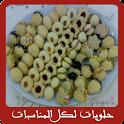 حلويات خديجة لكل المناسبات icon