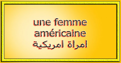 une femme américaine امراة امريكية