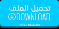 تحميل Download