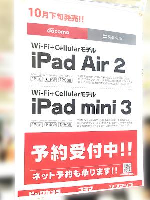 iPad Air 2とiPad mini 3、予約受付中。ビックカメラ