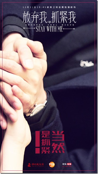 Stay with Me 放棄我抓緊我 Poster 07