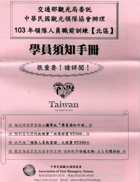 103年領隊人員職前訓練學員須知手冊