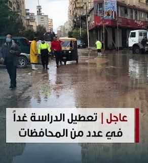 تعطيل الدراسة غدا بالعديد من المحافظات المصرية
