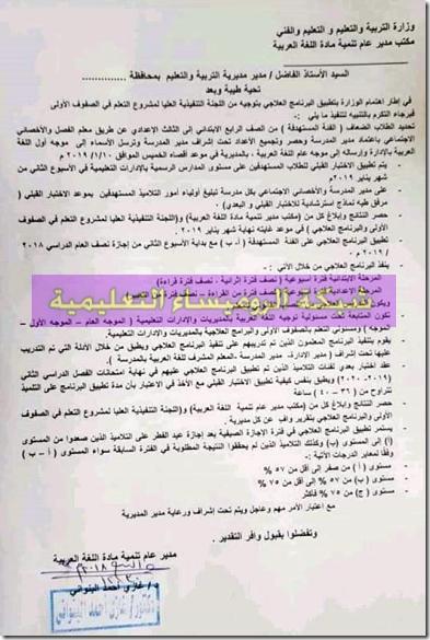 برنامج علاجى فى اللغة العربية
