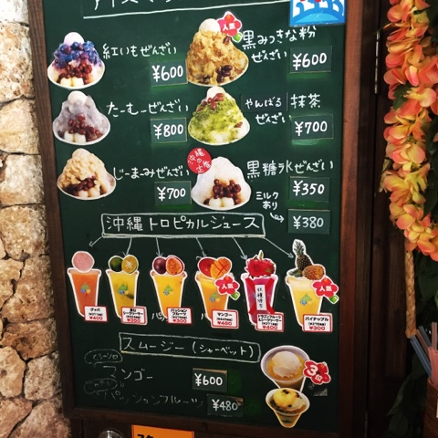 Ryu-pin at Onna no Eki in Okinawa sells the best kakigori of all!