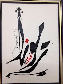 Art Work of Calligraphy Part 2