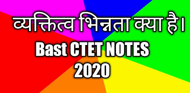व्यक्तित्व भिन्नता क्या होती है || व्यक्तिगत विभिन्नता से आप क्या समझते हैं-सतत एवं व्यापक मूल्यांकन की विधियां/मूल्यांकन के सोपान ctet /tet notes 2020