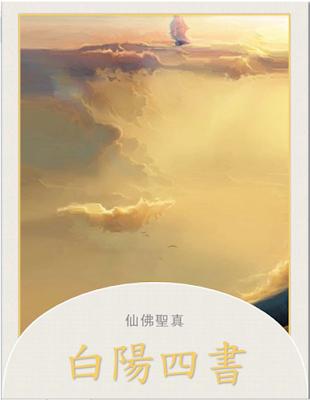白陽四書 - 善書緣