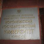 Археологический музей ВГУ 008.jpg