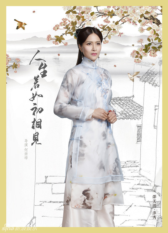 Seige in Fog China Drama