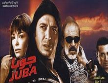 فيلم جوبا