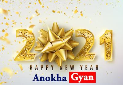 हिन्दुस्तान के विभिन्न स्थानों पर अलग-अलग दिन और भिन्न-भिन्न तरीकों से नए साल का जश्न मनाया जाता हैं। - anokhagyan.in