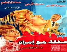 فيلم صفقة مع امرأة