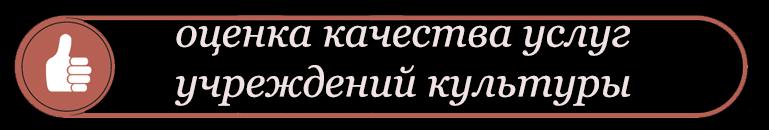 http://quality.mkrf.ru/