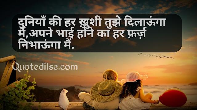 sister shayari image hindi