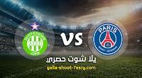 نتيجة مباراة باريس سان جيرمان وسانت إيتيان اليوم 24-07-2020 كأس فرنسا