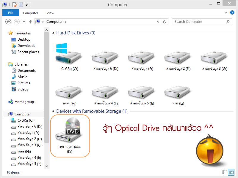 Optical Drive (DVD/CD ROM) หายไป กู้คืนง่ายๆ สไตล์นาย C-GRu W8resdvd07