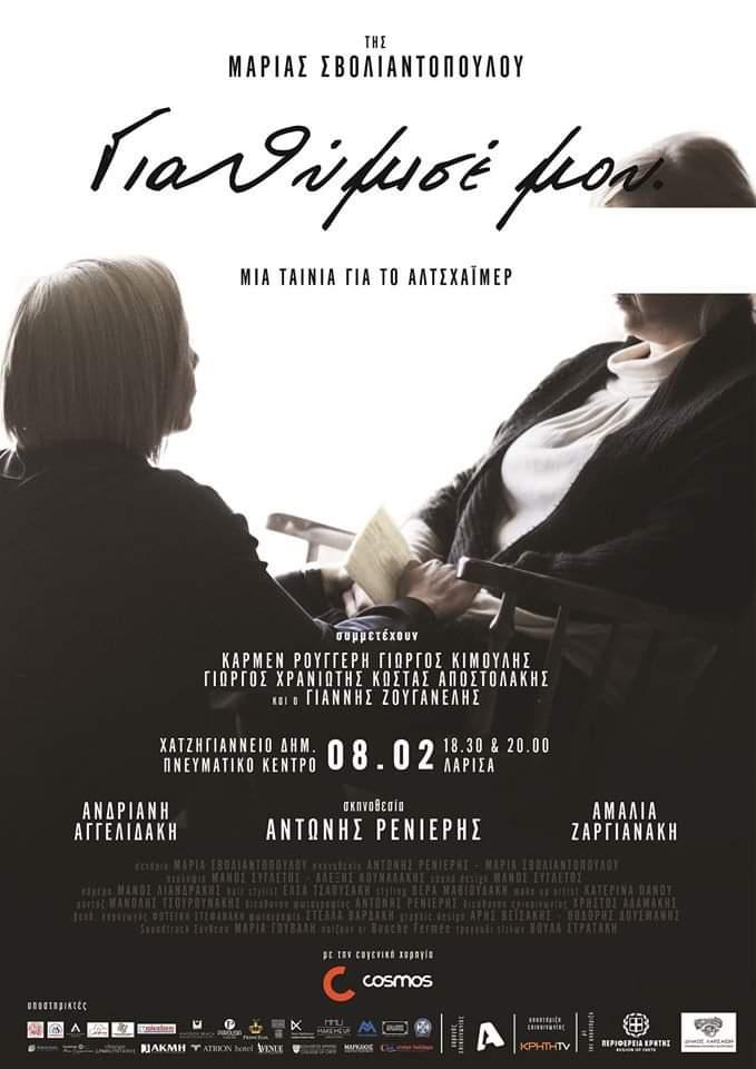 """""""Για θύμισε μου"""" - Μια ταινία για το Αλτσχάιμερ στο Χατζηγιάννειο"""