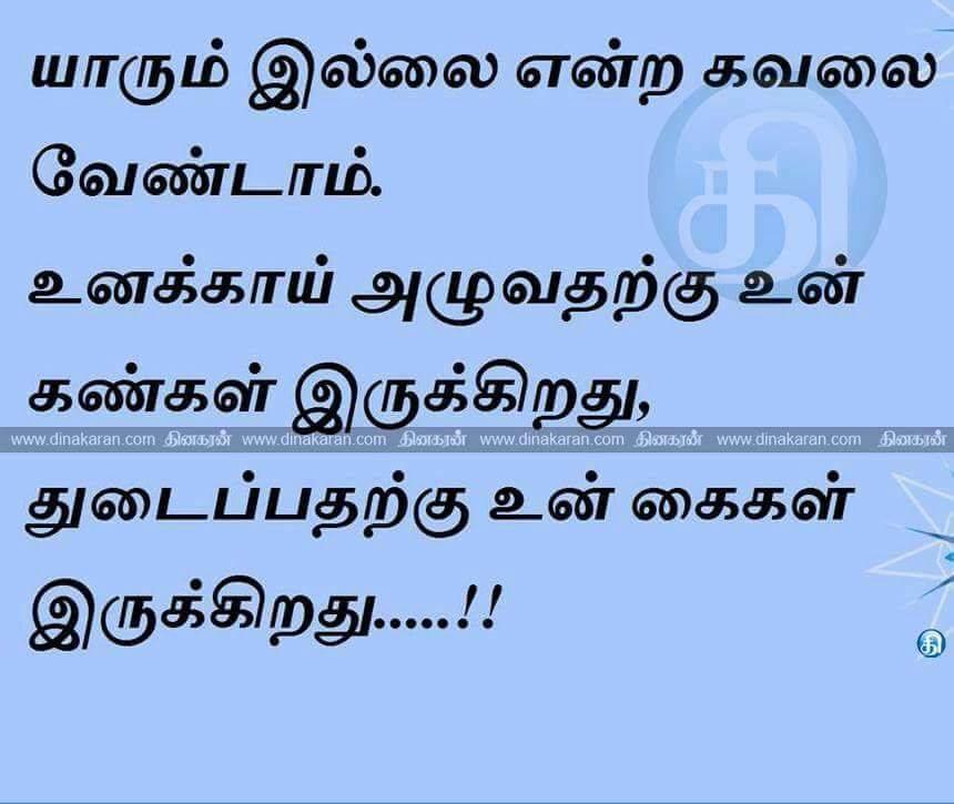 Tamil Kavithaigal, WhatsApp Status