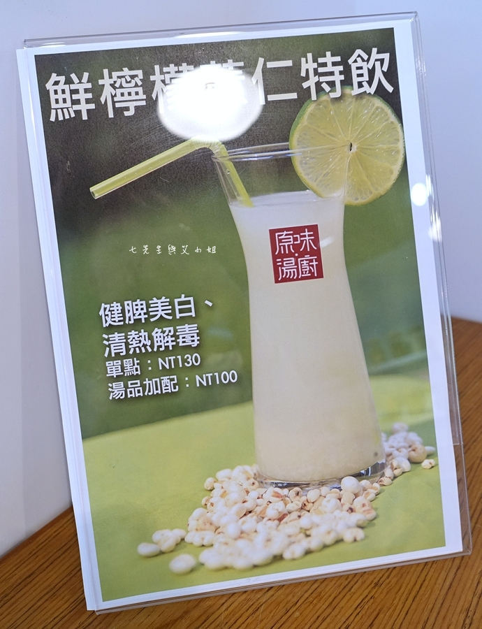 9 原味湯廚食尚玩家台北微進補