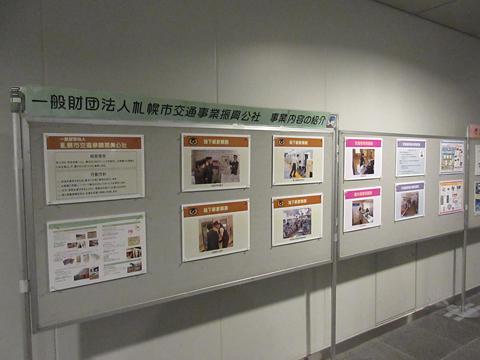 札幌市営交通EXPO 2015 その16<br />