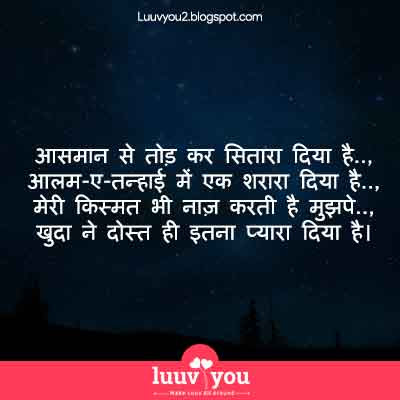 Friendship Status, Friendship Status in English, Friendship Status for Whatsapp, Best Friends Forever Quotes,