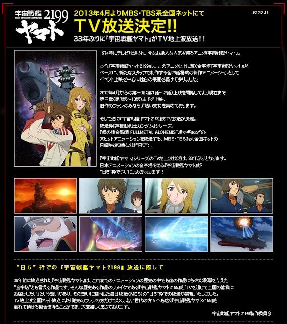 「宇宙戦艦ヤマト2199」が33年ぶりにテレビ放送決定 4月よりMBS・TBS 日曜午後5時