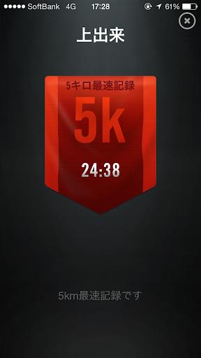 Nike+ 20131003